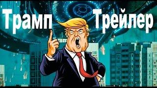 Трейлер президентства Трампа [feat. Фильм Притяжен...