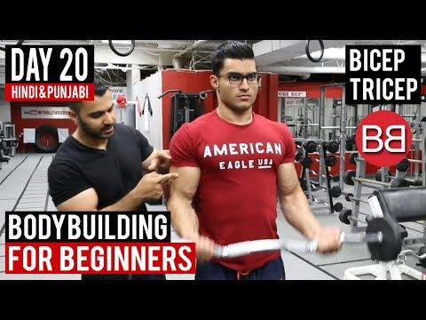 Bicep Tricep Gym  - Best Excise  -  Bicep Tricep Gym  In Urdu