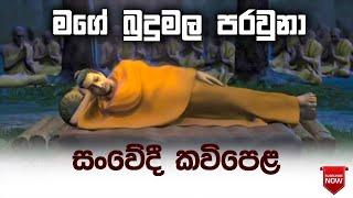 maha-parinirwanaya-kavi