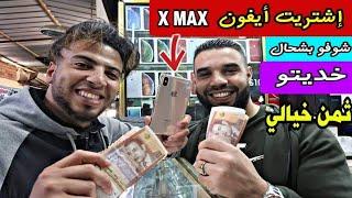 شريت iPhone Sx Max اخر ما كاين بثمن خيالي/ ? #Por cuanto Vale un iPhone# XS# Max# En Marruecco