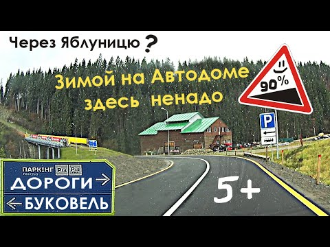 Состояние Дорог Яремчи Буковели 2020 КАРПАТЫ! Рубрика Дороги Украины 2020