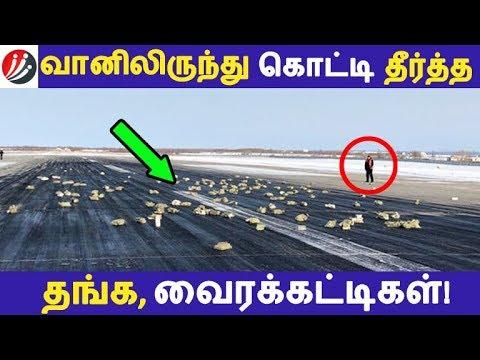 வானிலிருந்து கொட்டி தீர்த்த தங்க, வைரக்கட்டிகள்!   Tamil Facts   Latest News   Tamil Seithigal