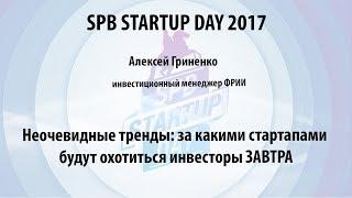 �������� ���� Алексей Гриненко (ФРИИ) на Spb Startup Day 2017 ������