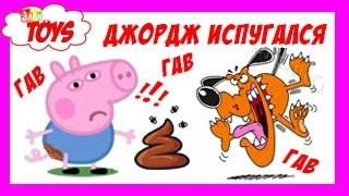 Свинка Пеппа Мультик с игрушками Джордж Обкакался Испугался Собаку