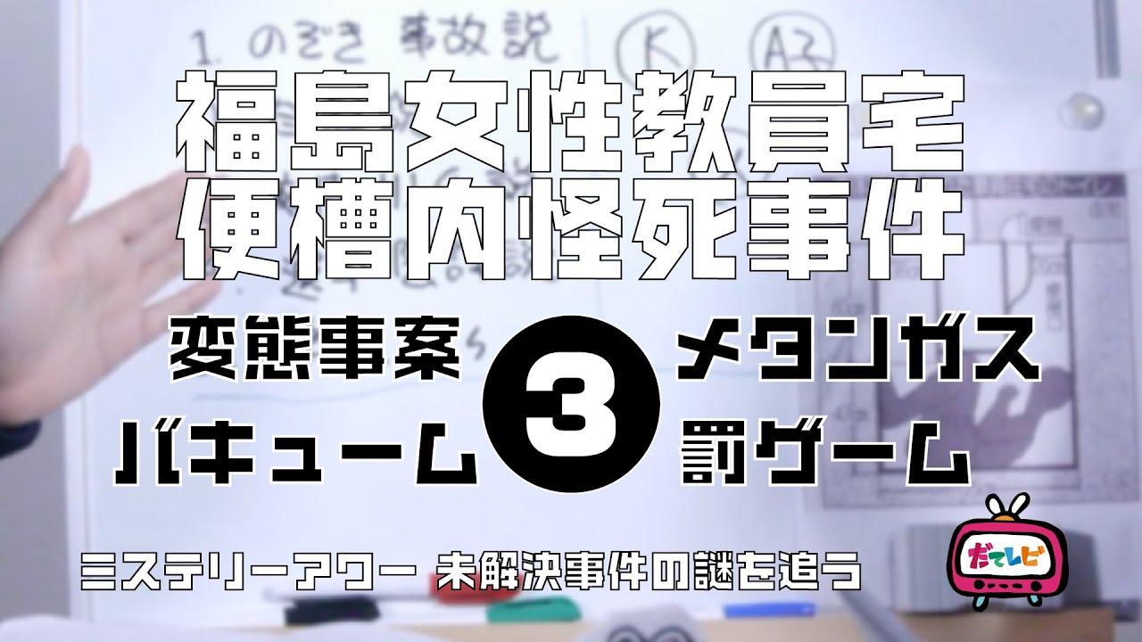 福島女性教員宅便槽內怪死事件3 解決編【ミステリーアワー】未解決事件の謎を追う - YouTube
