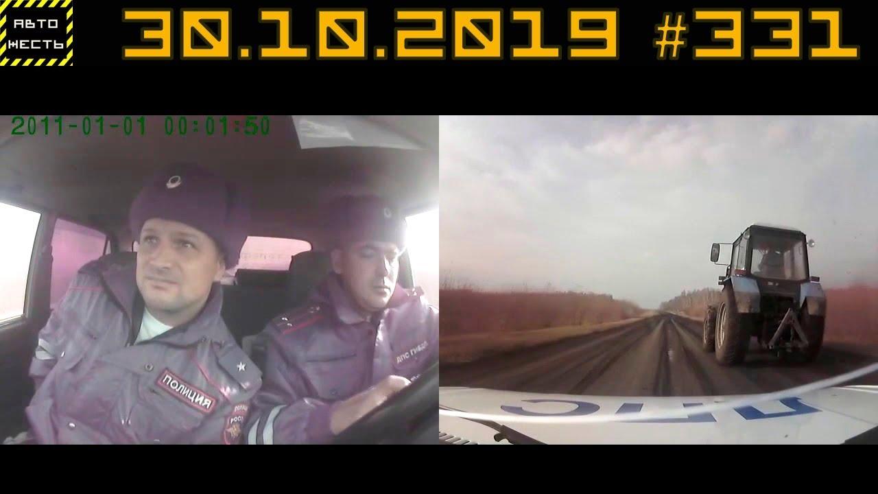 Новые записи АВАРИЙ и ДТП с АВТО видеорегистратора #331 [car crash October] 30.10.2019