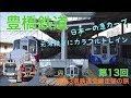 【東海3県鉄道全線走破の旅】第13回 豊橋鉄道