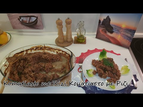 Komatiasto me Rizi Greek Cuisine  Κοματιαστο με Ριζι || Worldwide recipe Ελληνική Κουζίνα