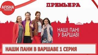 Наши пани в Варшаве 1 сезон 1 эпизод анонс (дата выхода)