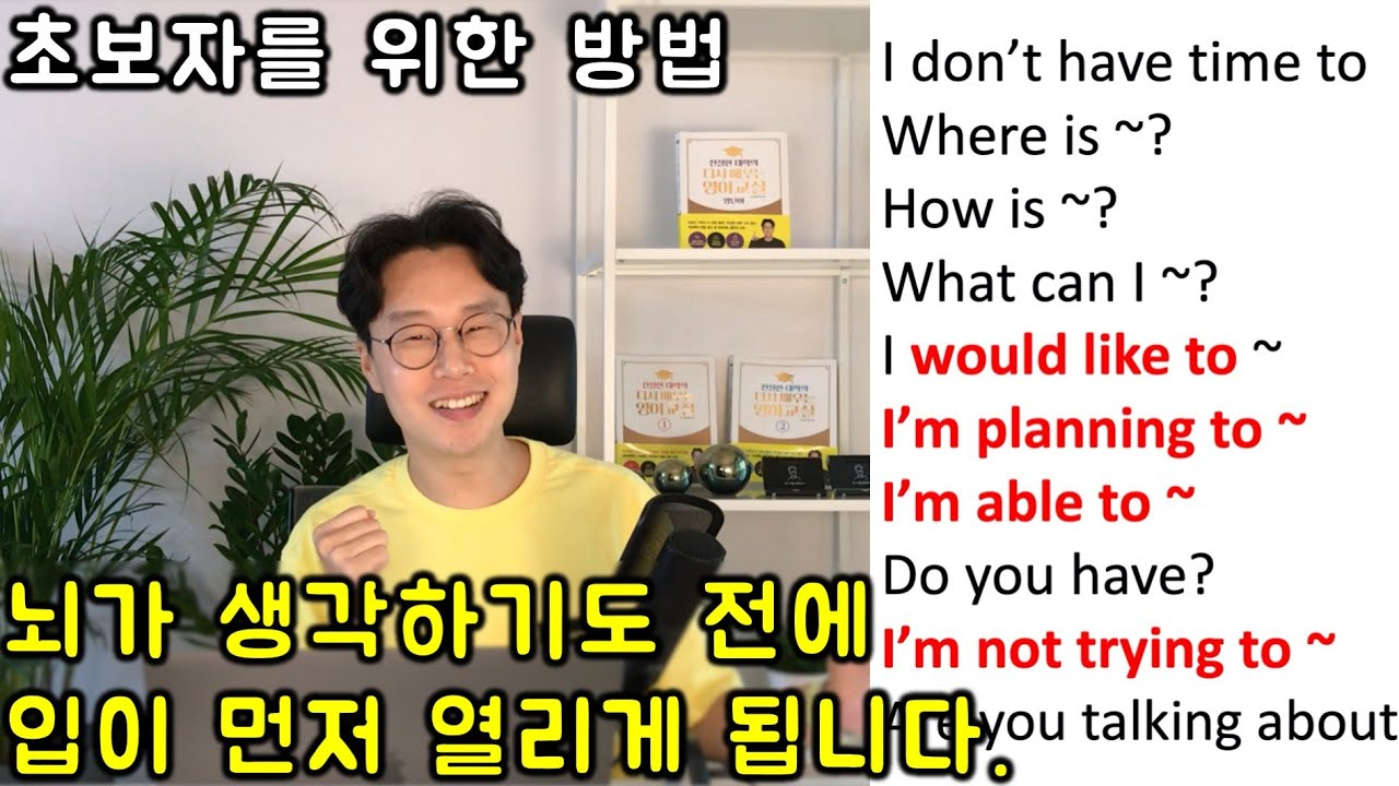 초보 영어 인생을 바꿔줄 150개 표현 #6강