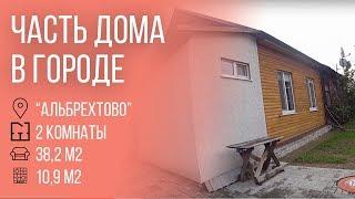 Часть дома 2-х комнатная квартира в Альбрехтово #Пинск