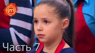МастерШеф Дети - Сезон 1 - Выпуск 6 - Часть 7 из 10