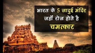 भारत के 5 जादुई मन्दिर, जहाँ रोज होते है चमत्कार | Mysterious Things #01