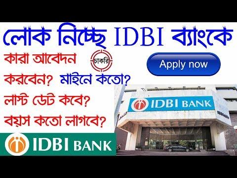 IDBI Bank Recruitment 2018 | Job Updates 2018 | Bengali Techsquad