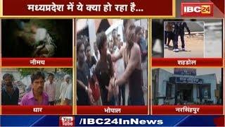 Madhya Pradesh में बढ़ती Mob lynching | शहर - शहर मॉब लिंचिंग का कहर