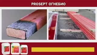 испытания (тест): огнебиозащита для  древесины PROSEPT ОГНЕБИО PROF и PROF1