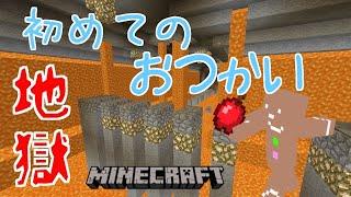 【マインクラフト】女の子が行く地獄の初めてのおつかい PS3 PS4 VITA thumbnail
