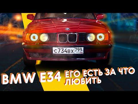 Машина, которой весь я предан! BMW E34