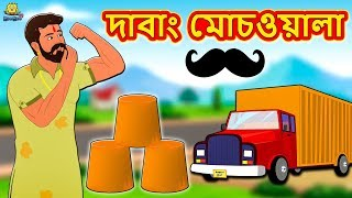 দাবাং মোচওয়ালা - Rupkothar Golpo | Bangla Cartoon | Bengali Fairy Tales | Koo Koo TV Bengali