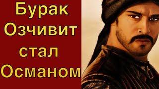 Бурак Озчивит в роли Османа Гази