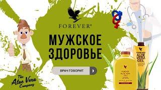 Мужское здоровье и продукция Форевер Ливинг. Врач Чмелюк Алина