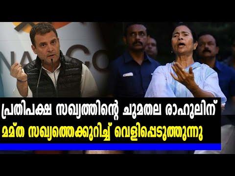 വമ്പൻ സഖ്യങ്ങളുമായി രാഹുലിന്റെ നീക്കം | #RahulGandhi | Oneindia Malayalam Mp3