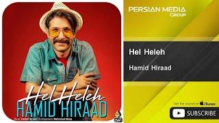 Download Lagu Hamid Hiraad - Hel Heleh ( حمید هیراد - هل هله ) mp3