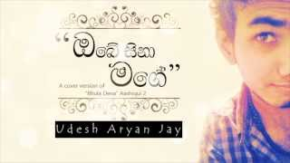 """ Obe sina mage "" by Udesh Aryan Jay (A cover of Bhula Dena , Aashiqui 2)"