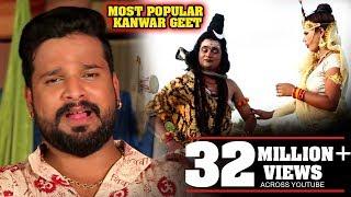 Ritesh Pandey के इस गाने ने सारे रिकॉर्ड तोड़ डाले || Bhojpuri Kawar Song