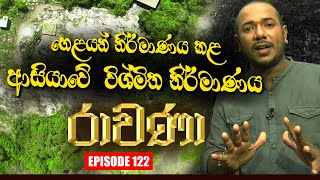 RAVANA | Episode 122 | 01 – 10 – 2020 | SIYATHA TV Thumbnail