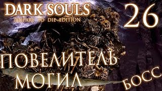 Прохождение Dark Souls Prepare To Die Edition — Часть 26: БОСС 18: ПОВЕЛИТЕЛЬ МОГИЛ НИТО
