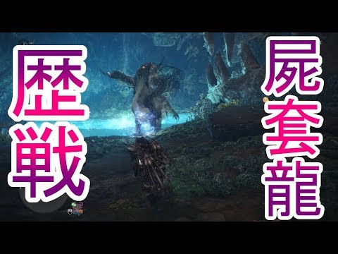 【MHW】HR50~歴戦個體の古龍「ヴァルハザク」を狩ってみた(モンスターハンターワールド) - YouTube