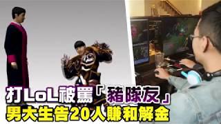 【電競片】打LOL掛網常被罵「豬隊友」 男大生告20人拿和解金 | 台灣蘋果日報