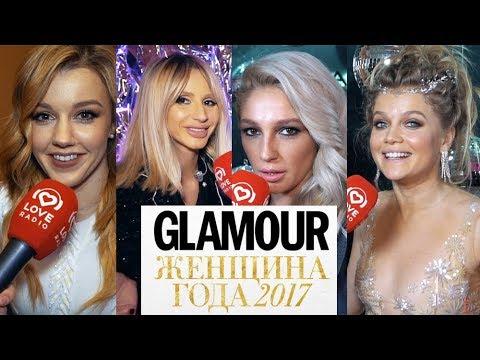 Женщина Года 2017. Премия Glamour
