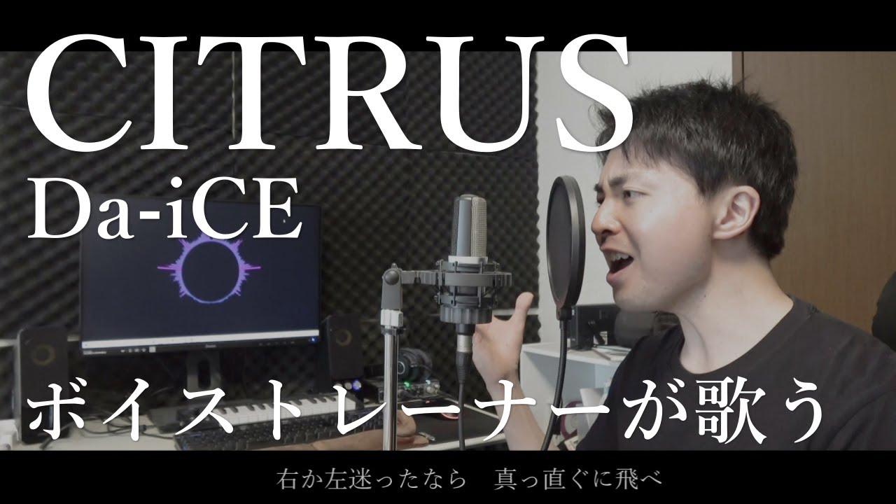 ボイストレーナーがガチで感情込めて歌うCITRUS(Da-iCE)【赤羽皇平】