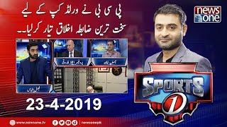 Sports1 | 23-April-2019 | Asif Khan | Prof. Ejaz Farooqi
