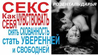 01-02-2017 СЕКС#1 Как снять скованность, стать уверенней, свободней в сексе?   Розенталь Дарья