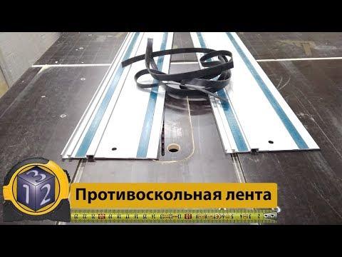 Замена противоскольной ленты. Makita 3000 мм (423360-7)