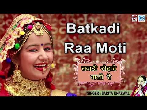 सरिता खारवाल की शानदार प्रस्तुति - बातकडी रा मोती | राजस्थानी पारम्परिक विवाह गीत | जरूर सुने