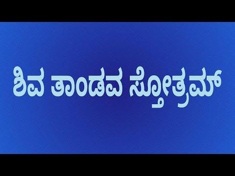 ಓಂ ನಮಃ ಶಿವಾಯ - Shiv Tandav Stotram With Kannada Lyrics