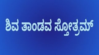 ಓಂ ನಮಃ ಶಿವಾಯ - Shiv Tandav Stotram With Kannada Lyrics
