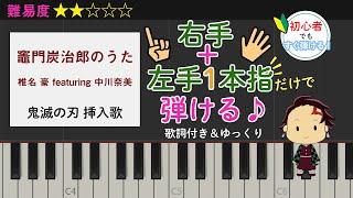 炭 治郎 の 歌 ピアノ 楽譜