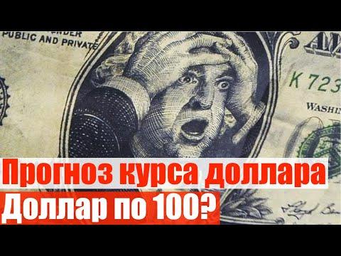 Прогноз курса доллара на апрель 2020. Курс доллар рубль. Прогноз курса рубля прогноз апрель 2020