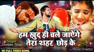 Download आ गया Gunjan Singh का सबसे दर्दभरा गीत Hum Khud Hi Chale Jayenge Tera Shahar Chhod Ke