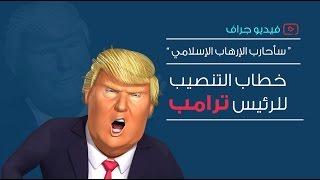 أخبار اليوم | ماذا قال الرئيس ترامب عن الإسلام في خطابه الرئاسي الأول