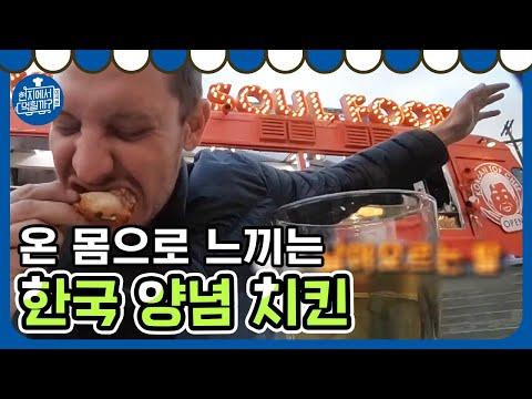 한국의 양념치킨을 맛보고 충격에 빠진 일행들! 4wheeledrestaurant3 190509 EP.4