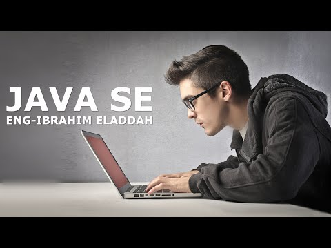 08-Java SE (API, Wrapper Classes And Exception) By Eng-Ibrahim Eladdah   Arabic