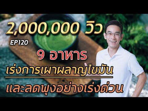 EP120 : 9 อาหารเร่งการเผาผลาญไขมันและลดพุงอย่างเร่งด่วน