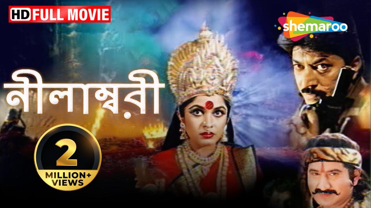 Neelambari Hd Superhit Bengali Movie Suman Ramya Krishna Vinod Kumar Devaraj