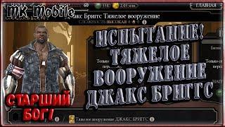 Испытание - Тяжелое Вооружение Джакс Бриггс! - MK Mobile (Старший Бог!)